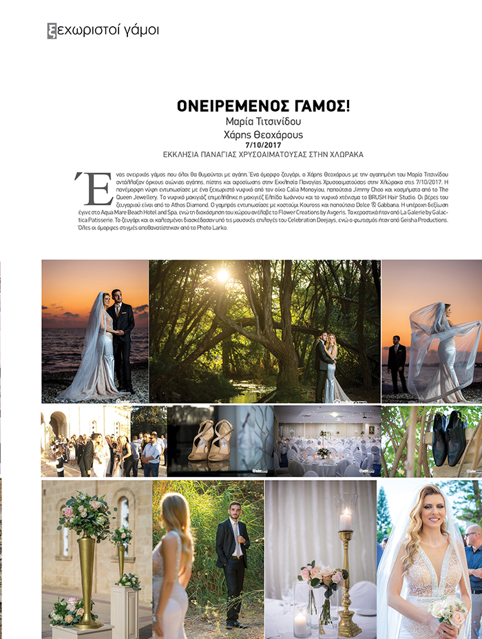https://www.salonigamou.com/wp-content/uploads/2018/02/scpecial-wedding-10.jpg