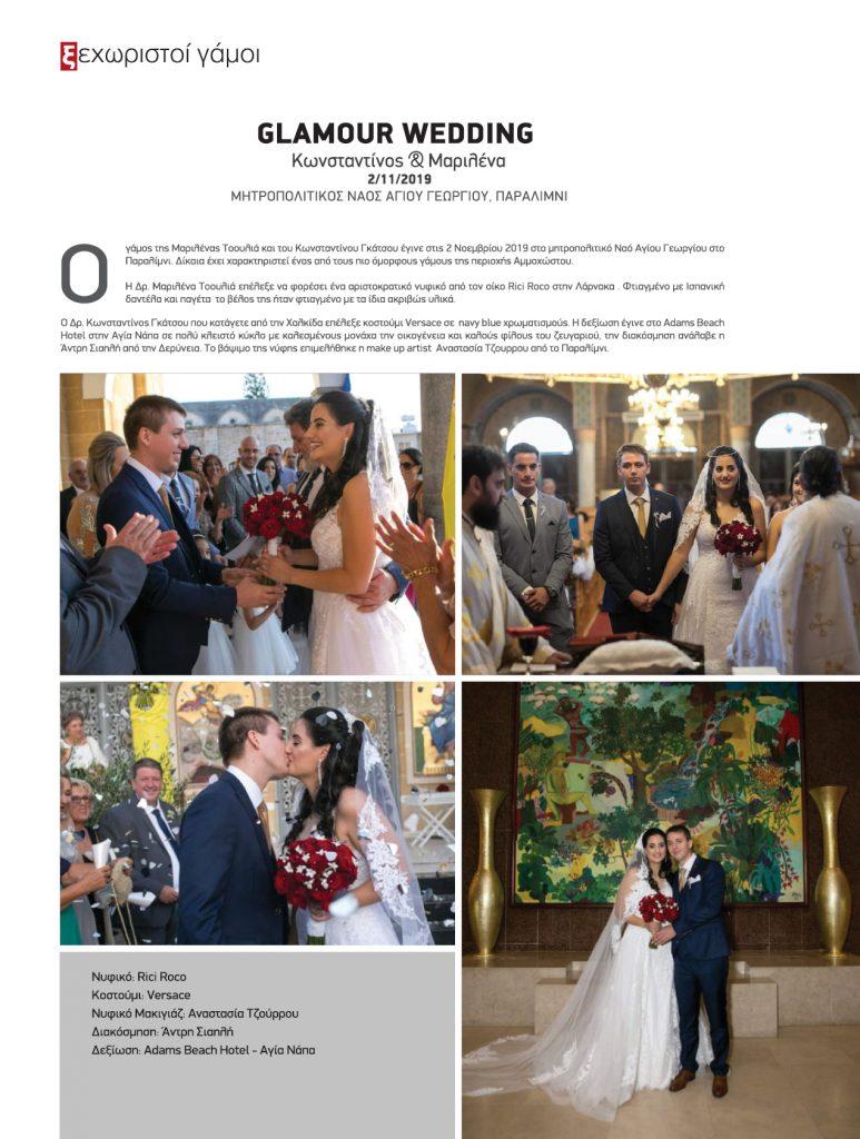https://www.salonigamou.com/wp-content/uploads/2020/02/SALONI-GAMOU-2020-KSEXORISTOI-GAMOI7-773x1024.jpg